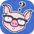 我不是猪脑