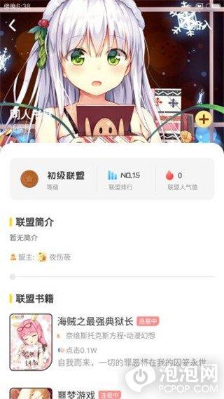 萌鸡小说安卓版