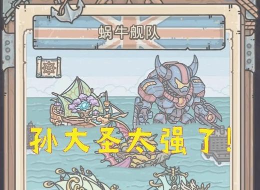最强蜗牛英伦五艘橙船获取方法 最强蜗牛英伦五艘橙船获取攻略