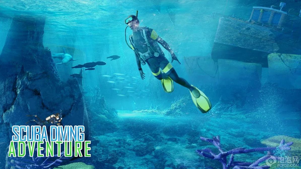 潜水模拟器
