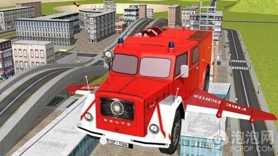 会飞的消防车