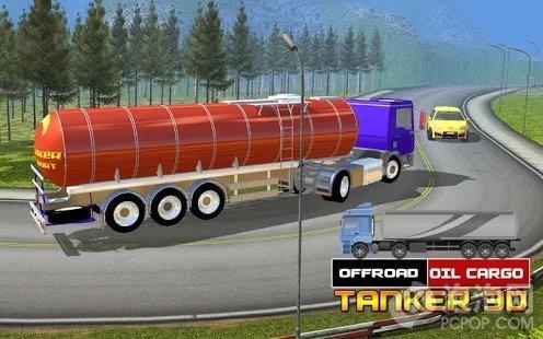 油轮车运输3D