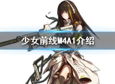 少女前线M4A1怎么样 M4A1介绍