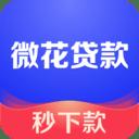 微花贷款app