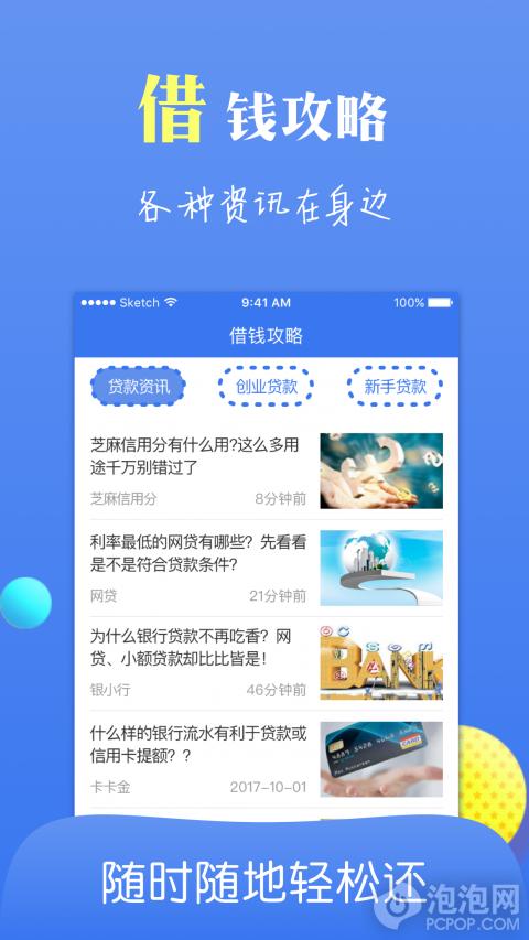 妙妙花借款app
