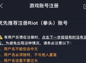 LOL手游港服账号怎么注册 英雄联盟港服账号注册方法分享
