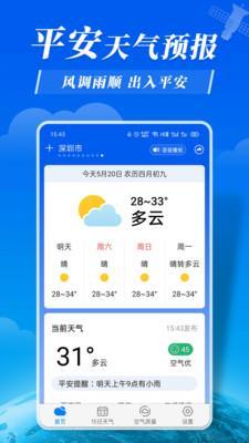 平安天气预报