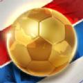足球巨星之路
