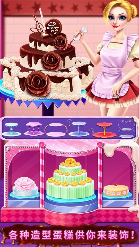 蛋糕制作商店