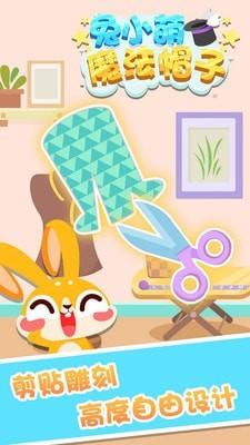 兔小萌魔法帽子