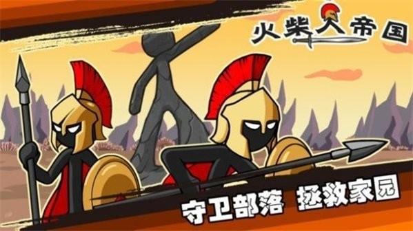 火柴人帝国战争