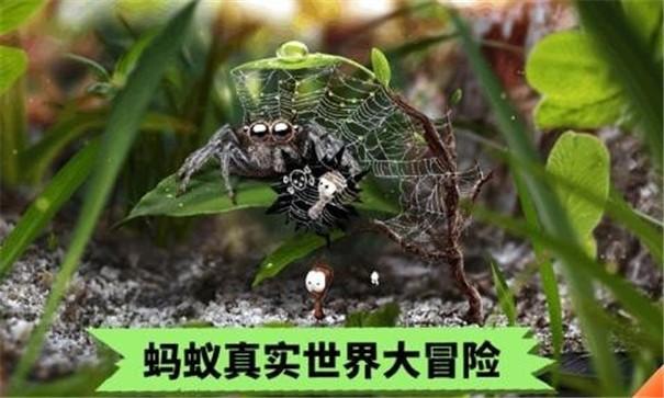 蚂蚁文托模拟器