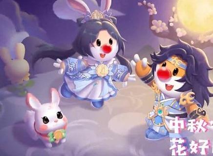 摩尔庄园兔仙馈赠活动怎么玩 中秋兔仙馈赠礼物怎么领取