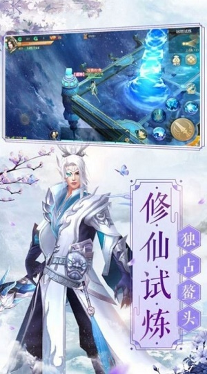 仙剑斩魔传