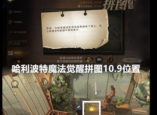 哈利波特魔法觉醒拼图10.9位置一览 哈利波特拼图寻宝10月9日线索地点