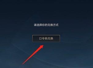 英雄联盟手游微社区口令码在哪里输入兑换 lol手游口令码领取兑换方法